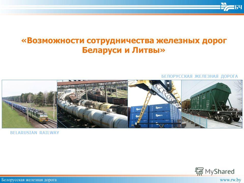 «Возможности сотрудничества железных дорог Беларуси и Литвы» BELARUSIAN RAILWAY БЕЛОРУССКАЯ ЖЕЛЕЗНАЯ ДОРОГА