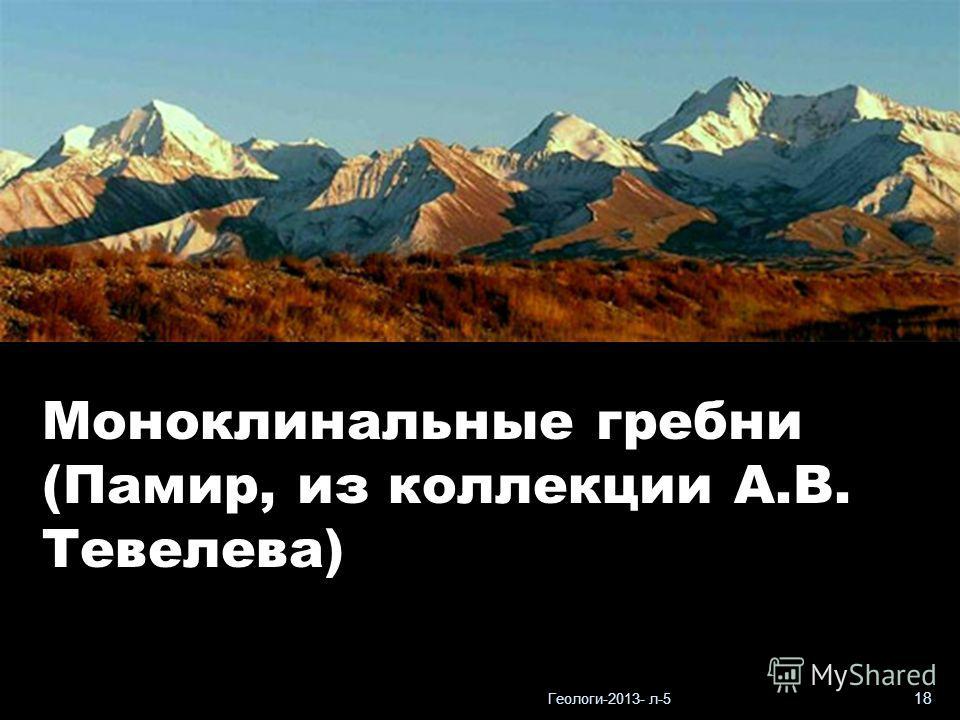 Геологи-2013- л-5 18 Моноклинальные гребни (Памир, из коллекции А.В. Тевелева)