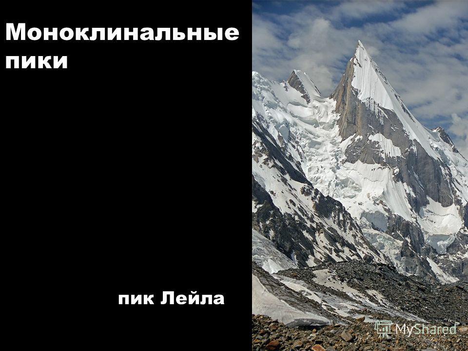 Геологи-2013- л-5 19 Моноклинальные пики пик Лейла