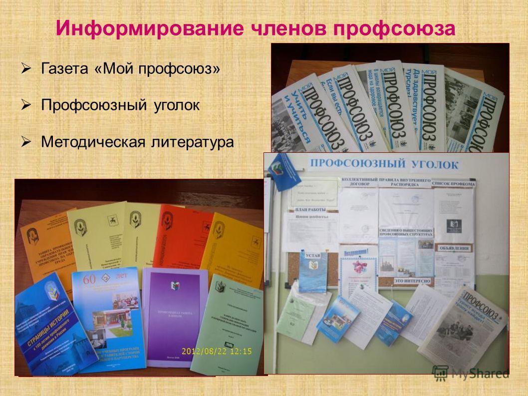 Информирование членов профсоюза Газета «Мой профсоюз» Профсоюзный уголок Методическая литература