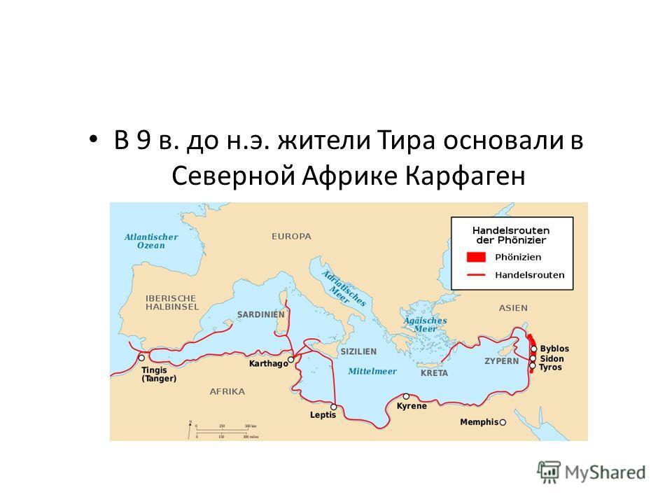 В 9 в. до н.э. жители Тира основали в Северной Африке Карфаген