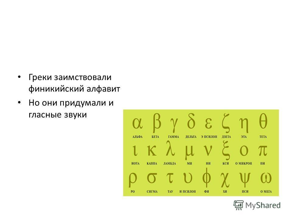 Греки заимствовали финикийский алфавит Но они придумали и гласные звуки