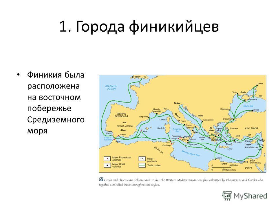 1. Города финикийцев Финикия была расположена на восточном побережье Средиземного моря