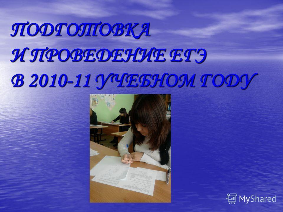ПОДГОТОВКА И ПРОВЕДЕНИЕ ЕГЭ В 2010-11 УЧЕБНОМ ГОДУ