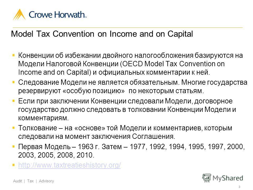 3 Audit   Tax   Advisory Конвенции об избежании двойного налогообложения базируются на Модели Налоговой Конвенции (OECD Model Tax Convention on Income and on Capital) и официальных комментарии к ней. Следование Модели не является обязательным. Многие