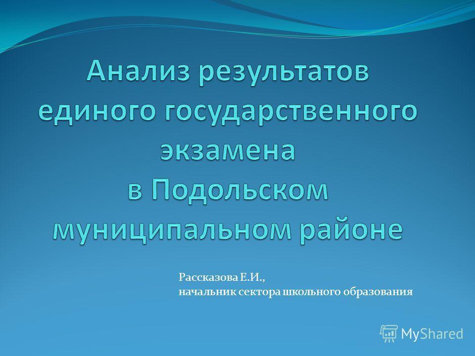 Рассказова Е.И., начальник сектора школьного образования