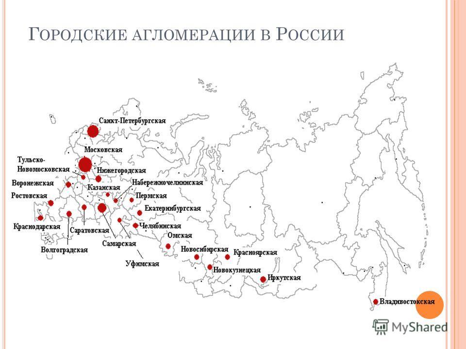 Г ОРОДСКИЕ АГЛОМЕРАЦИИ В Р ОССИИ