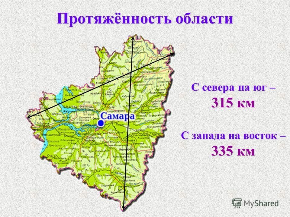 Протяжённость области С севера на юг – 315 км С запада на восток – 335 км