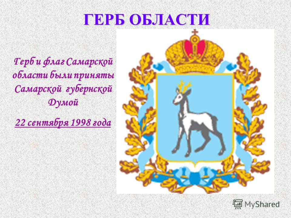 ГЕРБ ОБЛАСТИ Герб и флаг Самарской области были приняты Самарской губернской Думой 22 сентября 1998 года