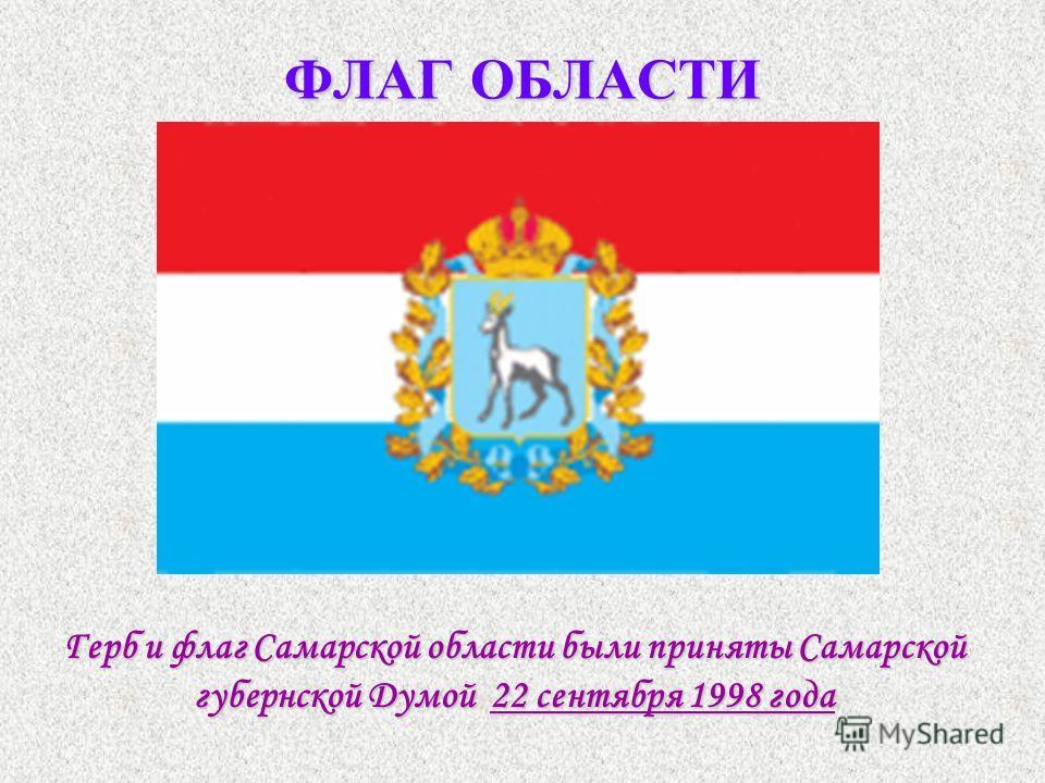 ФЛАГ ОБЛАСТИ Герб и флаг Самарской области были приняты Самарской губернской Думой 22 сентября 1998 года