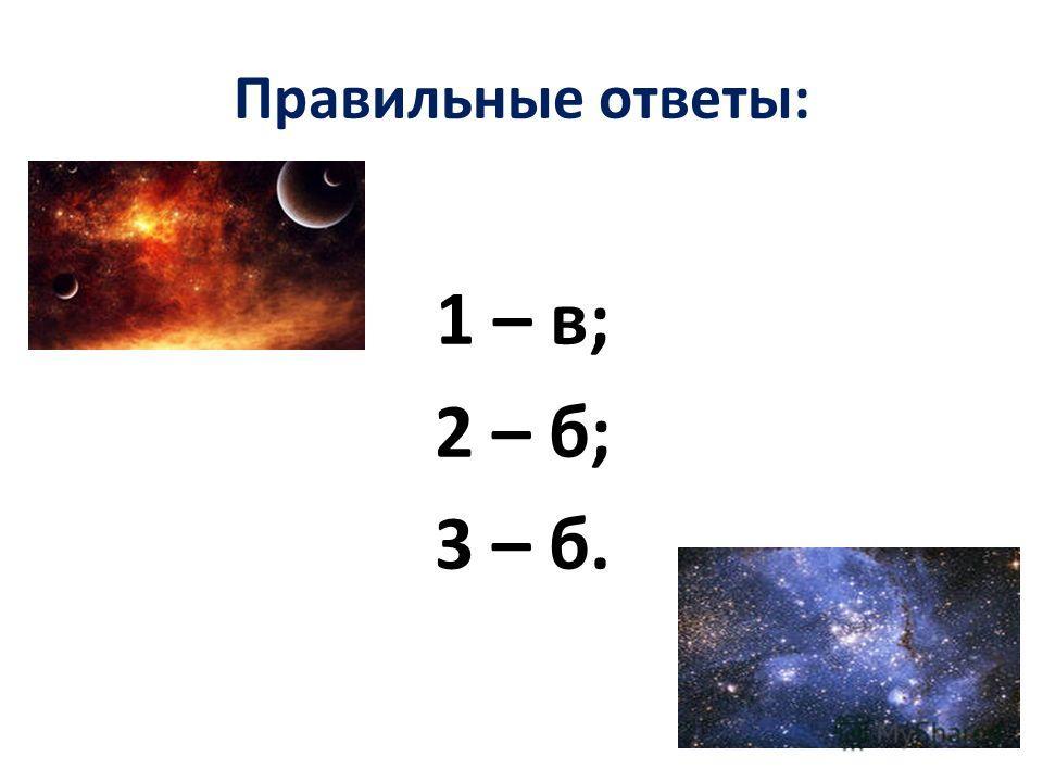 Правильные ответы: 1 – в; 2 – б; 3 – б.