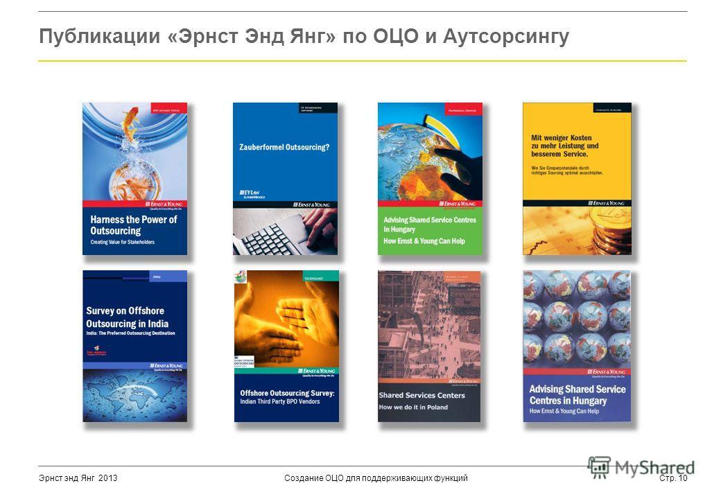 Создание ОЦО для поддерживающих функцийСтр. 10Эрнст энд Янг 2013 Публикации «Эрнст Энд Янг» по ОЦО и Аутсорсингу