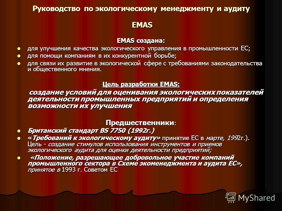 Руководство по экологическому менеджменту и аудиту EMAS EMAS создана: для улучшения качества экологического управления в промышленности ЕС; для улучшения качества экологического управления в промышленности ЕС; для помощи компаниям в их конкурентной б