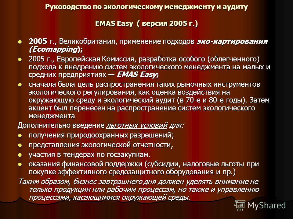 Руководство по экологическому менеджменту и аудиту EMAS Easy ( версия 2005 г.) 2005 г., Великобритания, применение подходов эко-картирования (Ecomappi