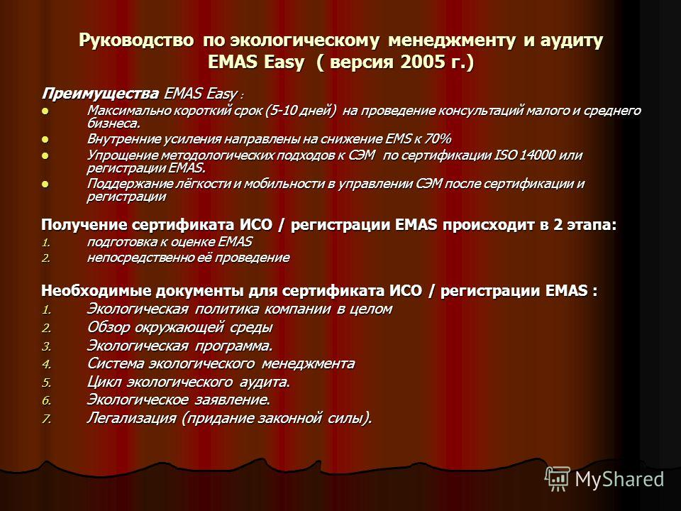 Руководство по экологическому менеджменту и аудиту EMAS Easy ( версия 2005 г.) Преимущества EMAS Еasy : Максимально короткий срок (5-10 дней) на прове