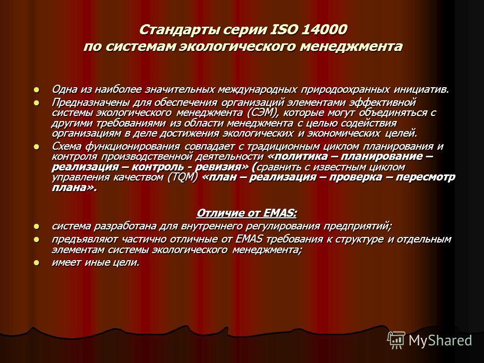 Стандарты серии ISO 14000 по системам экологического менеджмента Одна из наиболее значительных международных природоохранных инициатив. Одна из наибол