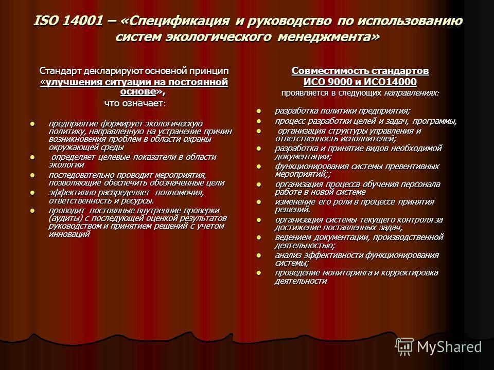 ISO 14001 – «Спецификация и руководство по использованию систем экологического менеджмента» Стандарт декларируют основной принцип «улучшения ситуации