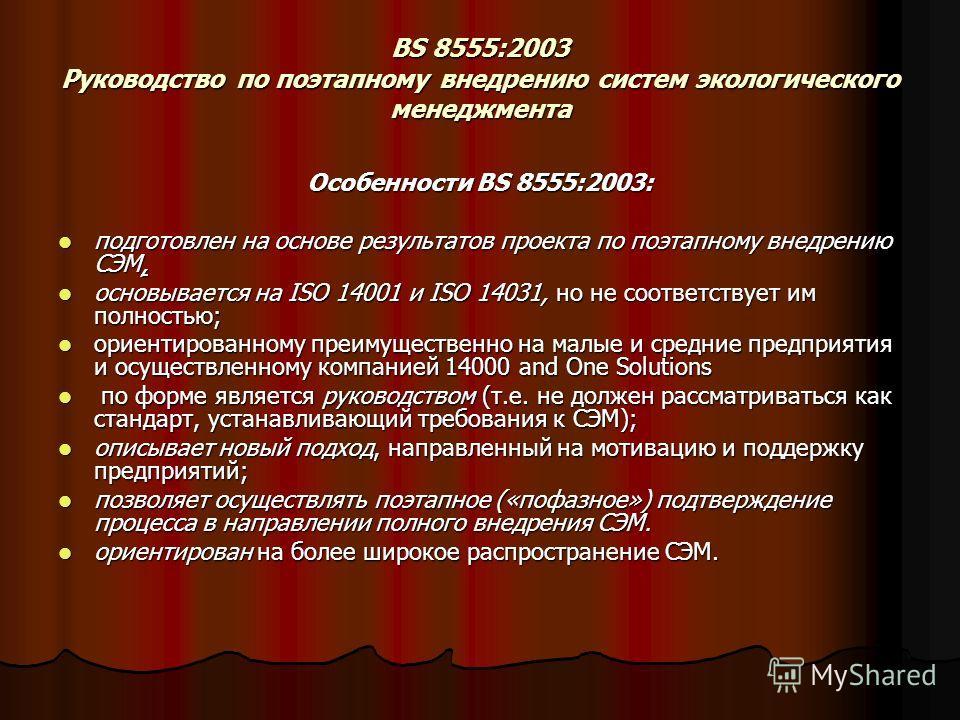 BS 8555:2003 Руководство по поэтапному внедрению систем экологического менеджмента Особенности BS 8555:2003: подготовлен на основе результатов проекта по поэтапному внедрению СЭМ, подготовлен на основе результатов проекта по поэтапному внедрению СЭМ,