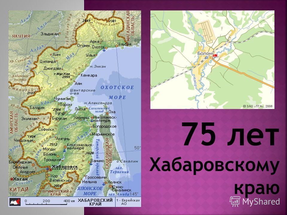 75 лет Хабаровскому краю
