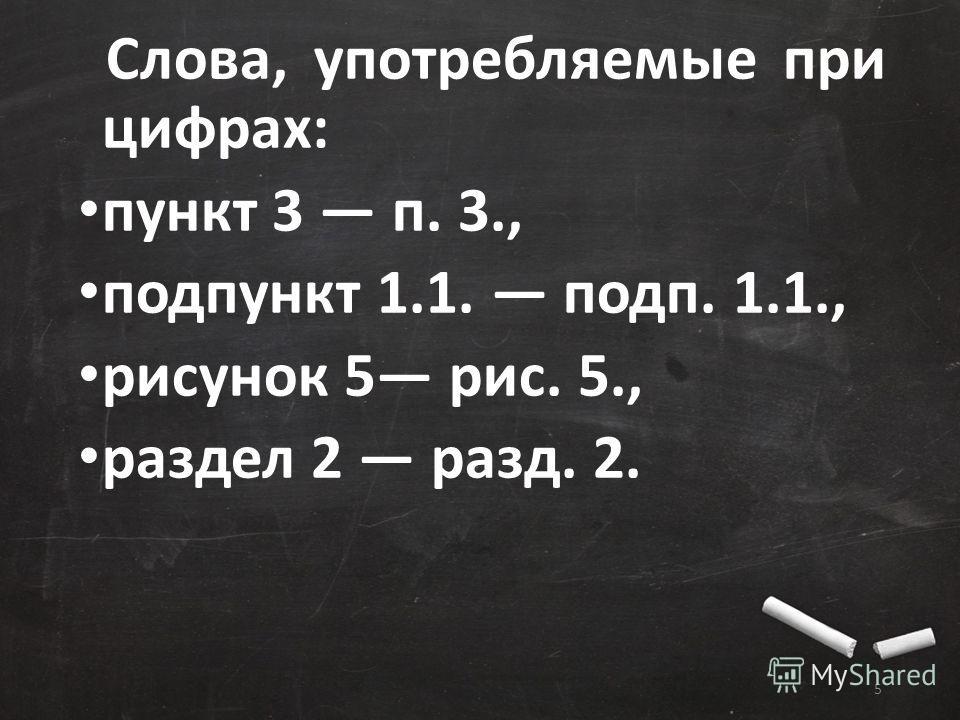 Слова, употребляемые при цифрах: пункт 3 п. 3., подпункт 1.1. подп. 1.1., рисунок 5 рис. 5., раздел 2 разд. 2. 5