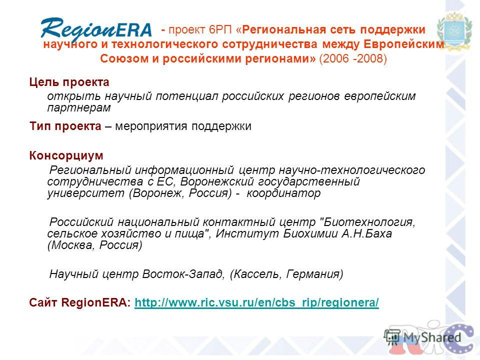 - проект 6РП «Региональная сеть поддержки научного и технологического сотрудничества между Европейским Союзом и российскими регионами» (2006 -2008) Цель проекта открыть научный потенциал российских регионов европейским партнерам Тип проекта – меропри