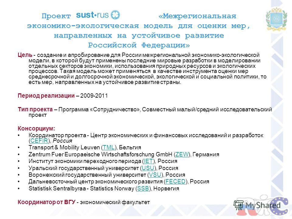 Проект 7РП «Межрегиональная экономико-экологическая модель для оценки мер, направленных на устойчивое развитие Российской Федерации» Цель - создание и апробирование для России межрегиональной экономико-экологической модели, в которой будут применены