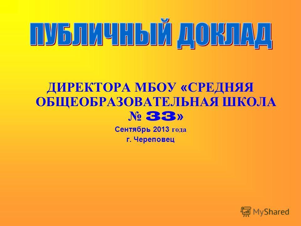 ДИРЕКТОРА МБОУ «СРЕДНЯЯ ОБЩЕОБРАЗОВАТЕЛЬНАЯ ШКОЛА 33 » Сентябрь 2013 года г. Череповец