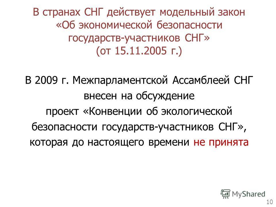 10 В 2009 г. Межпарламентской Ассамблеей СНГ внесен на обсуждение проект «Конвенции об экологической безопасности государств-участников СНГ», которая до настоящего времени не принята В странах СНГ действует модельный закон «Об экономической безопасно