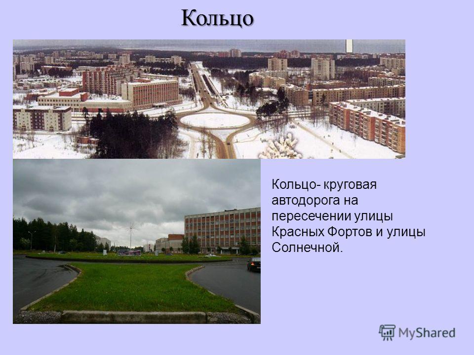 Кольцо Кольцо- круговая автодорога на пересечении улицы Красных Фортов и улицы Солнечной.