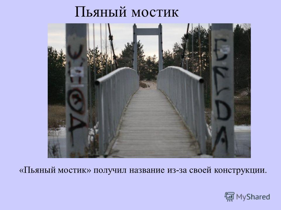 Пьяный мостик «Пьяный мостик» получил название из-за своей конструкции.