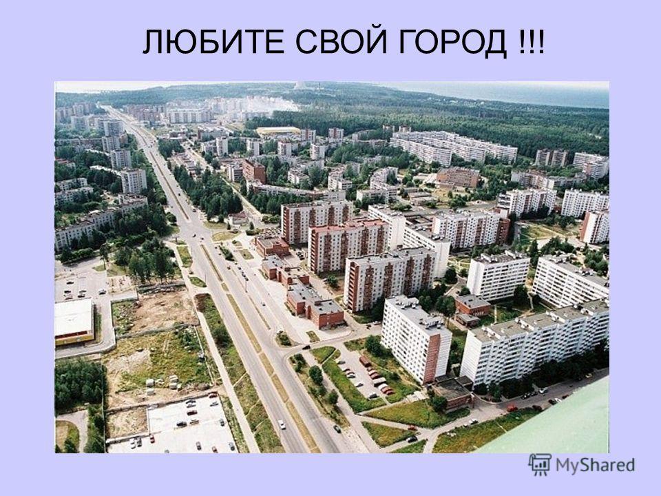 ЛЮБИТЕ СВОЙ ГОРОД !!!
