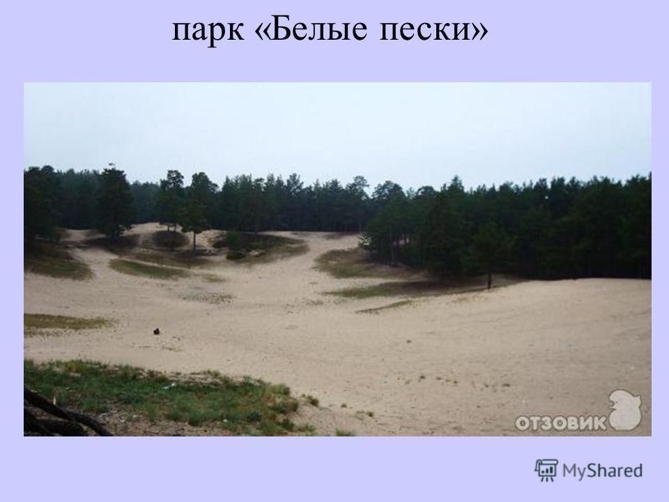парк «Белые пески»