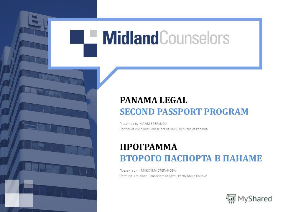 PANAMA LEGAL SECOND PASSPORT PROGRAM ПРОГРАММА ВТОРОГО ПАСПОРТА В ПАНАМЕ Presented by MAXIM STEPANOV Partner of «Midland Counselors at Law», Republic of Panama Презентация МАКСИМА СТЕПАНОВА Партнер «Midland Counselors at Law», Республика Панама