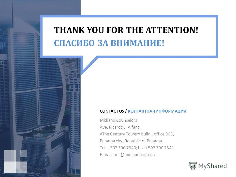 Midland Counselors Ave. Ricardo J. Alfaro, «The Century Tower» build., office 905, Panama city, Republic of Panama. Tel. +507 390 7340; fax: +507 390 7341 E-mail: ms@midland.com.pa THANK YOU FOR THE ATTENTION! СПАСИБО ЗА ВНИМАНИЕ! CONTACT US / КОНТАК
