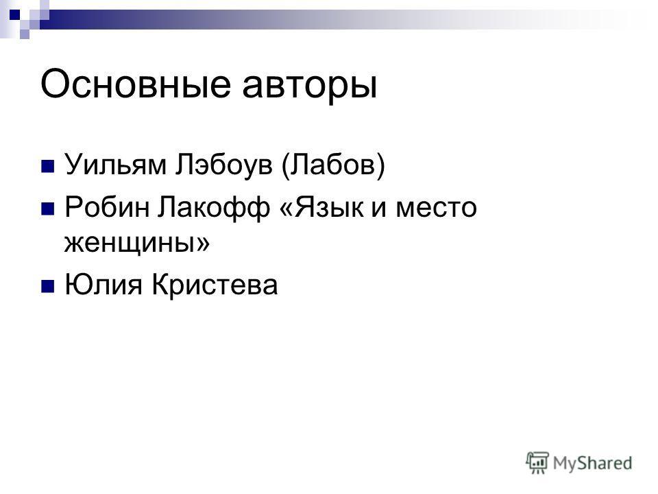 Основные авторы Уильям Лэбоув (Лабов) Робин Лакофф «Язык и место женщины» Юлия Кристева