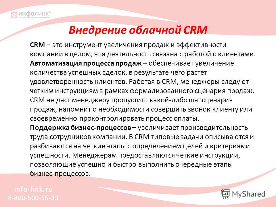 Внедрение облачной CRM CRM – это инструмент увеличения продаж и эффективности компании в целом, чья деятельность связана c работой с клиентами. Автоматизация процесса продаж – обеспечивает увеличение количества успешных сделок, в результате чего раст