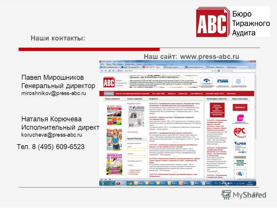 20 Наш сайт: www.press-abc.ru Павел Мирошников Генеральный директор miroshnikov@press-abc.ru Наталья Корючева Исполнительный директор korucheva@press-abc.ru Тел. 8 (495) 609-6523 Наши контакты: