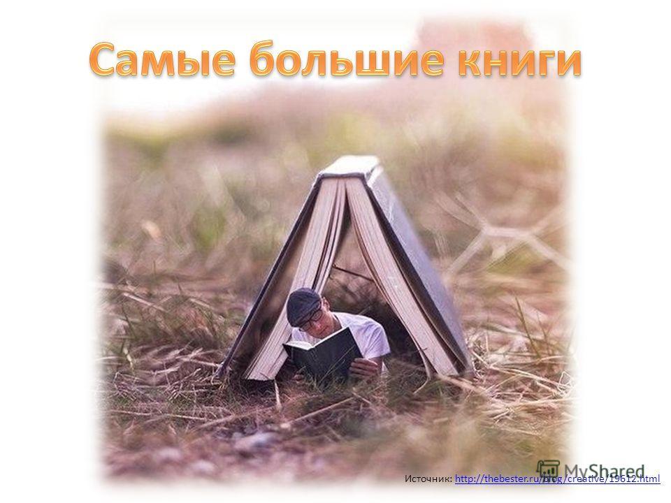 Источник: http://thebester.ru/blog/creative/19612.htmlhttp://thebester.ru/blog/creative/19612.html