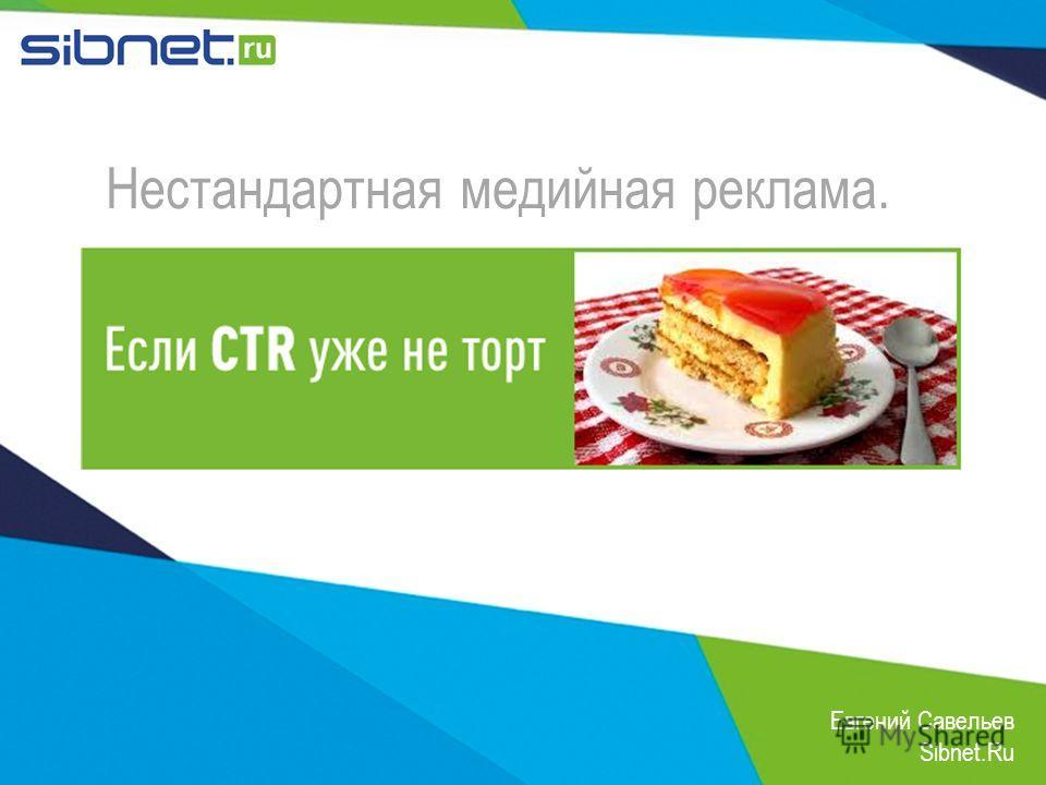 Евгений Савельев Sibnet.Ru Нестандартная медийная реклама.