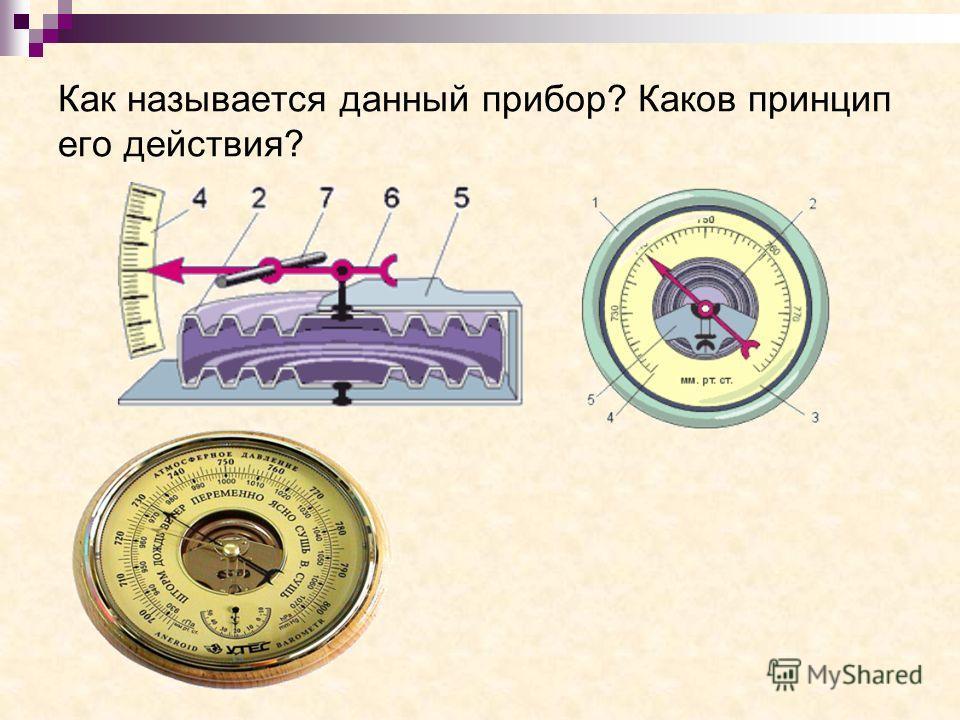 Как называется данный прибор? Каков принцип его действия?
