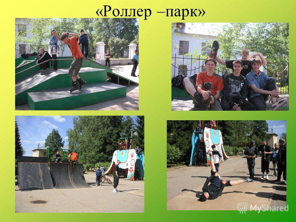 «Роллер –парк»
