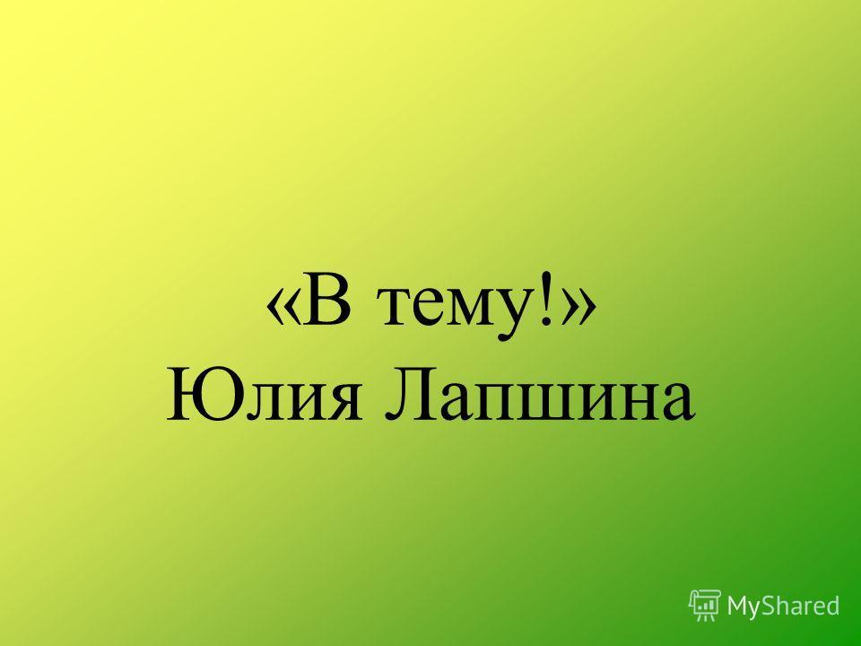 «В тему!» Юлия Лапшина