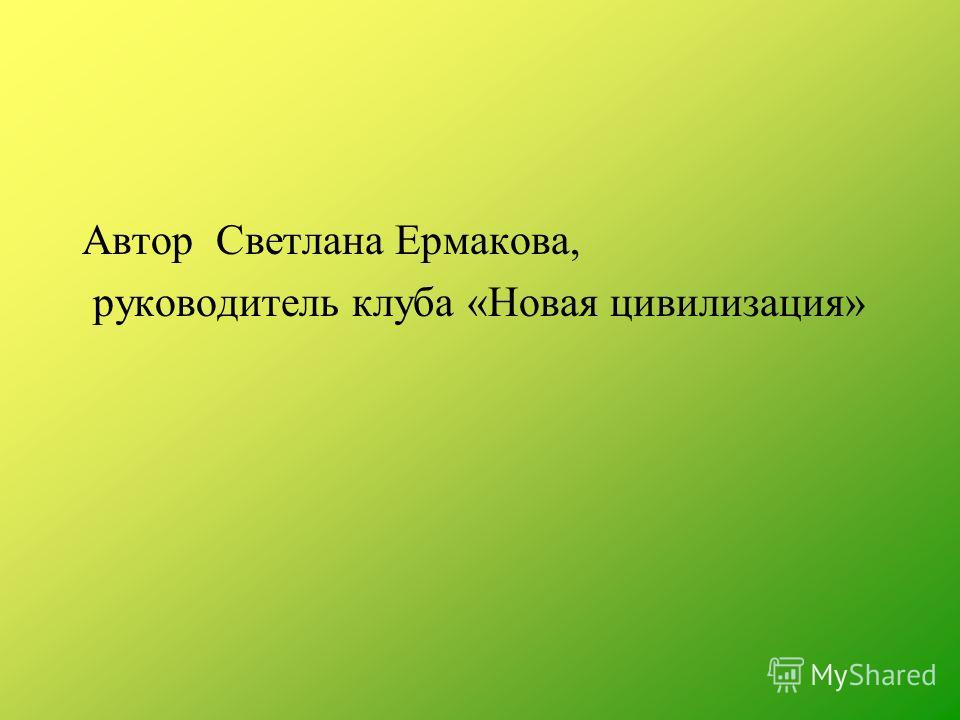 Автор Светлана Ермакова, руководитель клуба «Новая цивилизация»