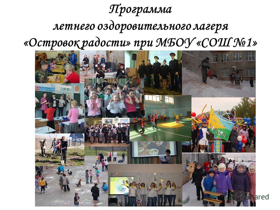 Программа летнего оздоровительного лагеря «Островок радости» при МБОУ «СОШ 1»