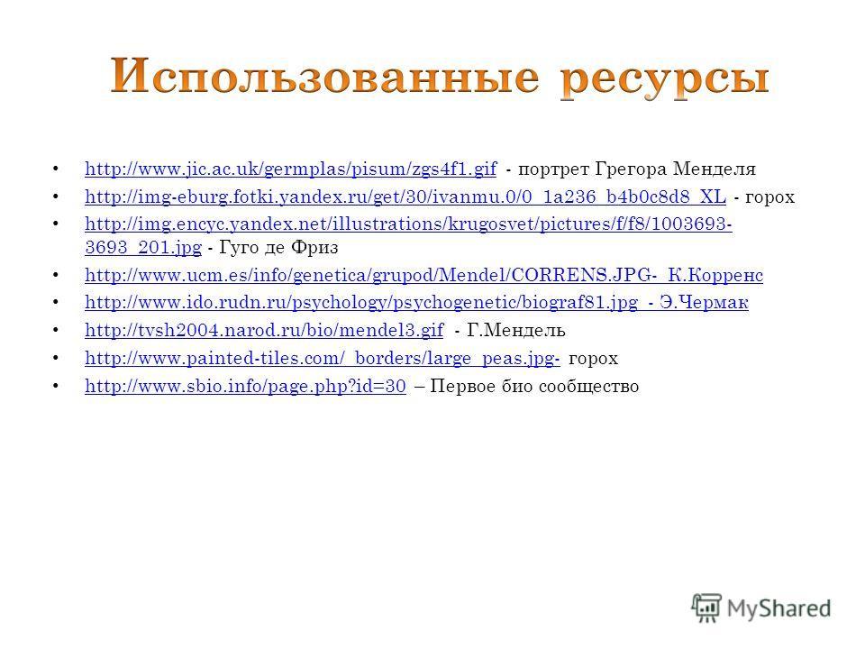http://www.jic.ac.uk/germplas/pisum/zgs4f1.gif - портрет Грегора Менделя http://www.jic.ac.uk/germplas/pisum/zgs4f1.gif http://img-eburg.fotki.yandex.ru/get/30/ivanmu.0/0_1a236_b4b0c8d8_XL - горох http://img-eburg.fotki.yandex.ru/get/30/ivanmu.0/0_1a