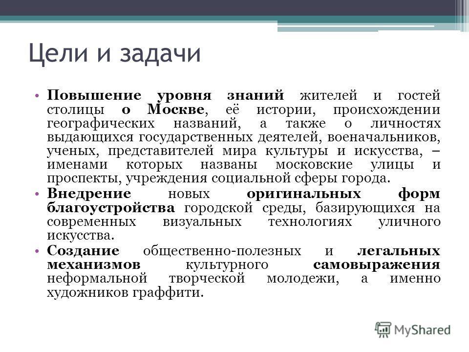 Цели и задачи Повышение уровня знаний жителей и гостей столицы о Москве, её истории, происхождении географических названий, а также о личностях выдающихся государственных деятелей, военачальников, ученых, представителей мира культуры и искусства, – и