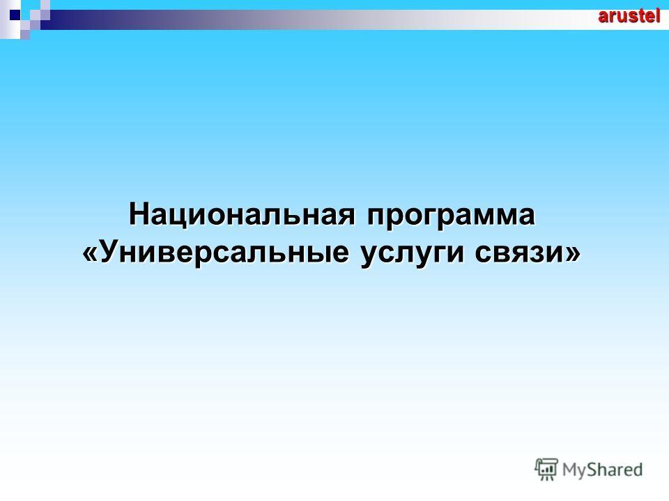 arustel Национальная программа «Универсальные услуги связи»