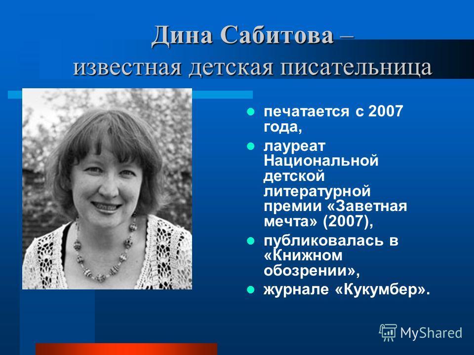 Дина Сабитова – известная детская писательница печатается с 2007 года, лауреат Национальной детской литературной премии «Заветная мечта» (2007), публиковалась в «Книжном обозрении», журнале «Кукумбер».
