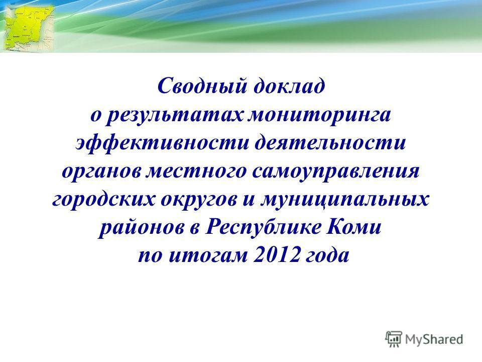 Сводный доклад о результатах мониторинга эффективности деятельности органов местного самоуправления городских округов и муниципальных районов в Республике Коми по итогам 2012 года