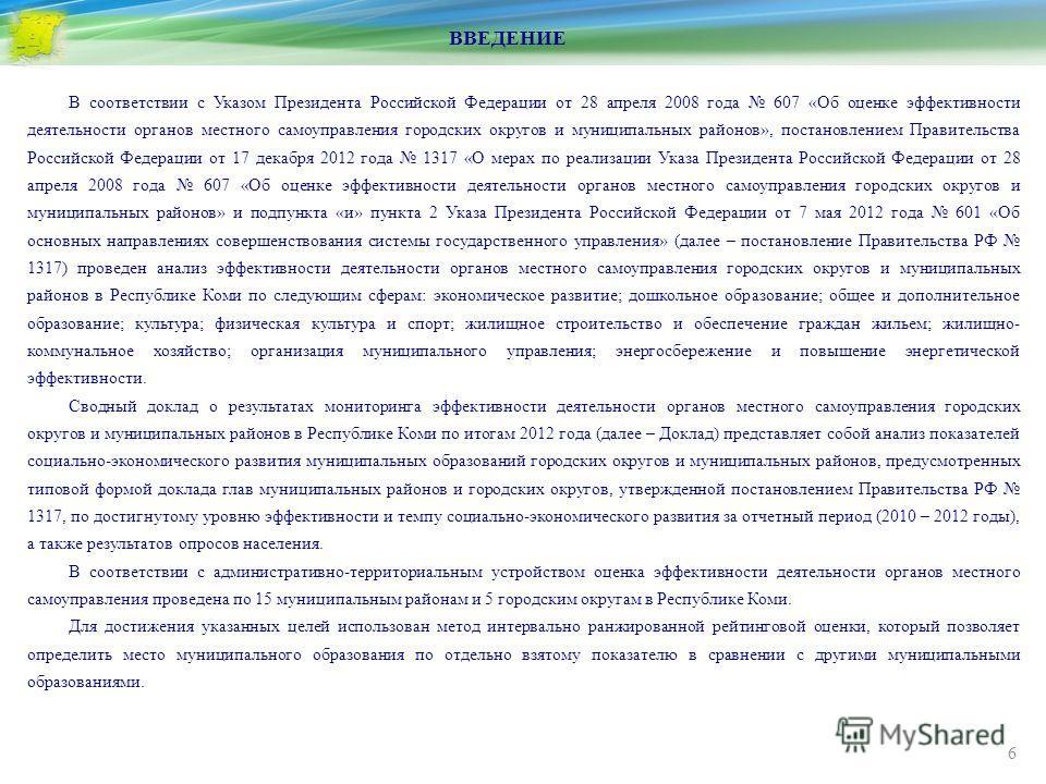 ВВЕДЕНИЕ В соответствии с Указом Президента Российской Федерации от 28 апреля 2008 года 607 «Об оценке эффективности деятельности органов местного самоуправления городских округов и муниципальных районов», постановлением Правительства Российской Феде